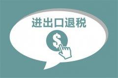 青岛代理记账:关于国际货运代理免税的问题