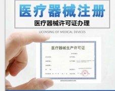 青岛医疗器械经营许可证办理流程
