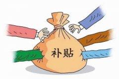 青岛市农民合同制工人一次性生活补助
