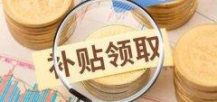 青岛市临时生活补助申领