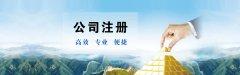 青岛银行类公司注册怎么办理