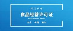 青岛办理食品证流程
