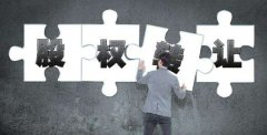 青岛公司股权转让的流程