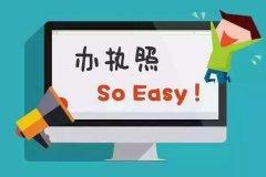 外地人在青岛能注册公司吗?需要什么资料?