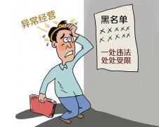 青岛公司列入经营异常名录后该怎么办?