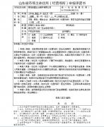 最新版青岛公司注册住所承诺书