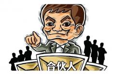 合伙企业分支机构注销登记提交材料