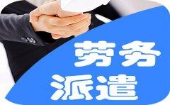劳务派遣经营许可变更法定代表人申请材料