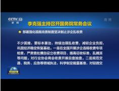 李克强主持召开国务院常务会议 部署强化措施完